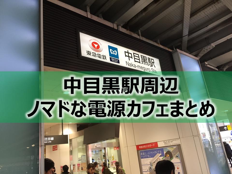 中目黒駅周辺ノマドな電源カフェまとめ11選+Wi-Fi