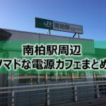 南柏駅周辺ノマドな電源カフェまとめ+Wi-Fi