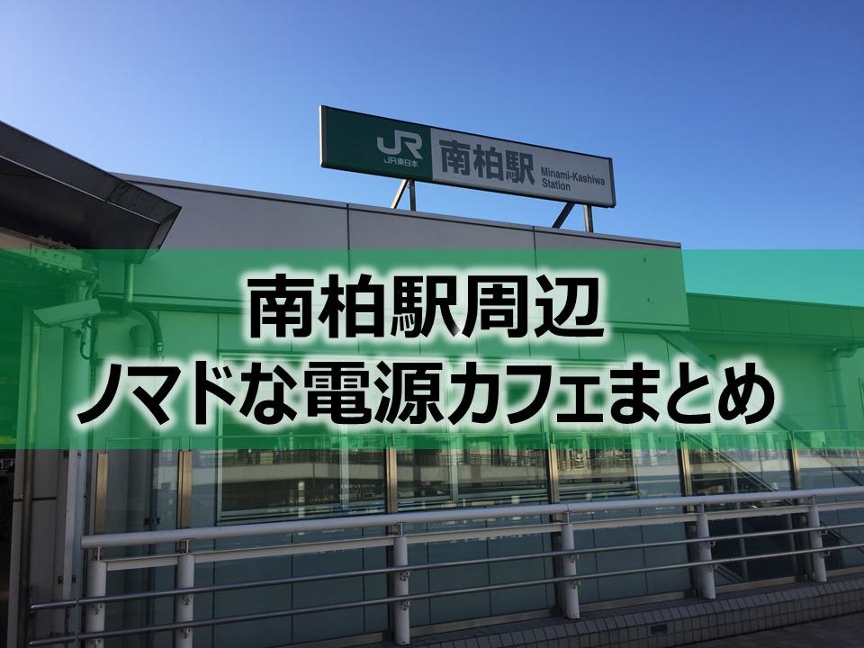 南柏駅周辺ノマドな電源カフェまとめ2選+Wi-Fi