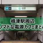 根津駅周辺ノマドな電源カフェまとめ8選+Wi-Fi