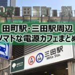 田町駅(三田駅)周辺ノマドな電源カフェまとめ10選+Wi-Fi