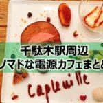 千駄木駅周辺ノマドな電源カフェまとめ8選+Wi-Fi