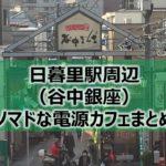 日暮里駅(谷中銀座)周辺ノマドな電源カフェまとめ+Wi-Fi