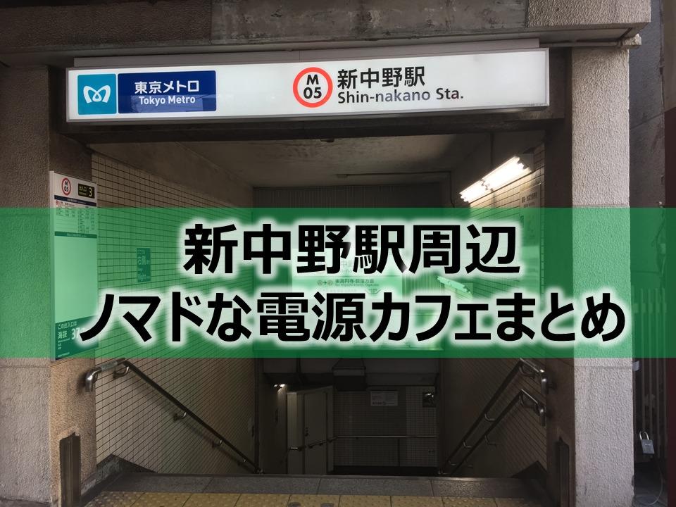 新中野駅周辺ノマドな電源カフェまとめ2選+Wi-Fi