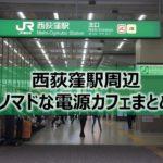 西荻窪駅周辺ノマドな電源カフェまとめ6選+Wi-Fi
