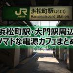 浜松町駅(大門駅)周辺ノマドな電源カフェまとめ+Wi-Fi