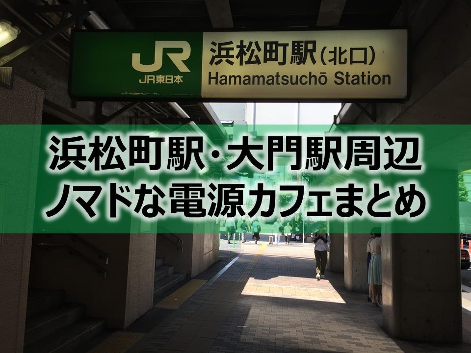 浜松町駅(大門駅)周辺ノマドな電源カフェまとめ13選+Wi-Fi