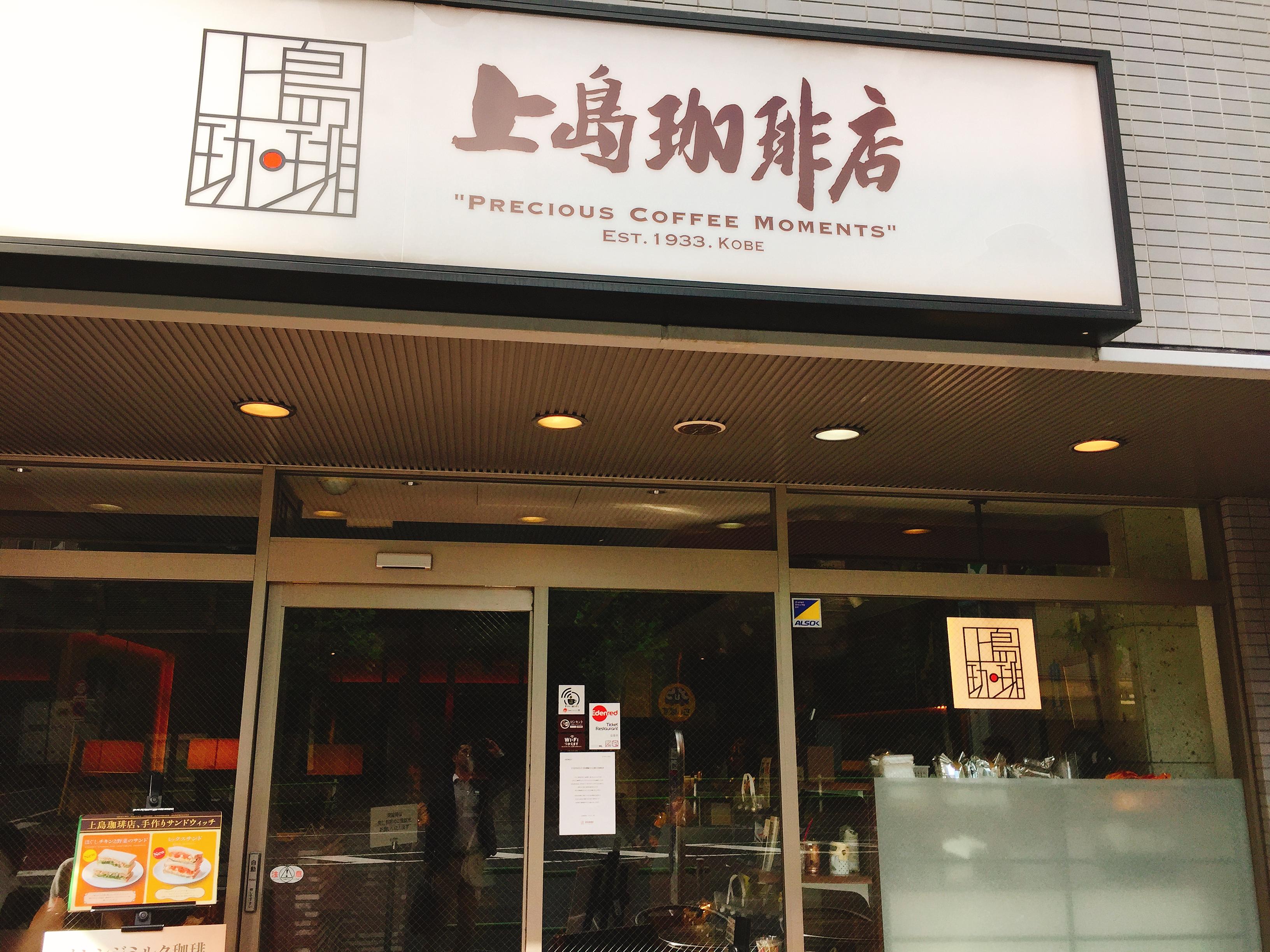 神谷町駅 電源カフェ 上島珈琲店 神谷町駅前店
