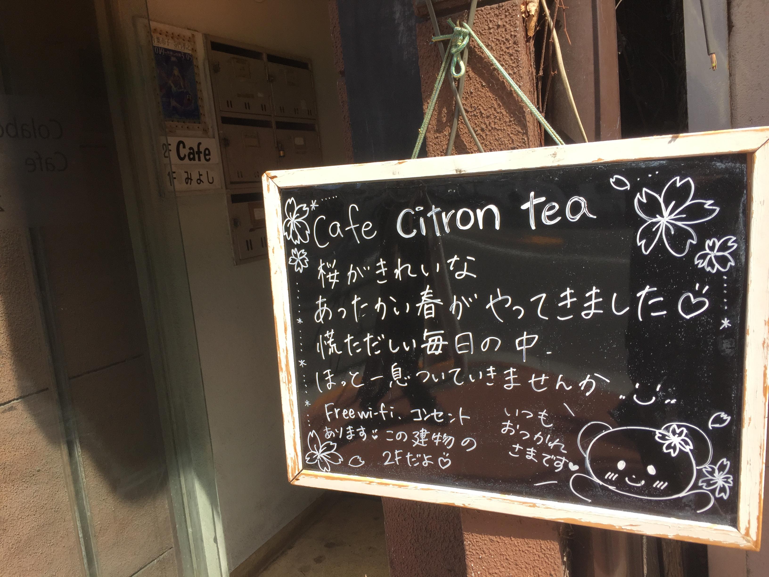 湯島駅  電源カフェ cafe citron tea