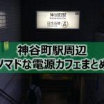 神谷町駅周辺ノマドな電源カフェまとめ+Wi-Fi