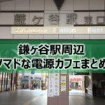 鎌ヶ谷駅周辺ノマドな電源カフェまとめ+Wi-Fi