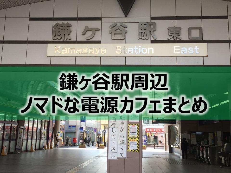 鎌ヶ谷駅周辺ノマドな電源カフェまとめ3選+Wi-Fi