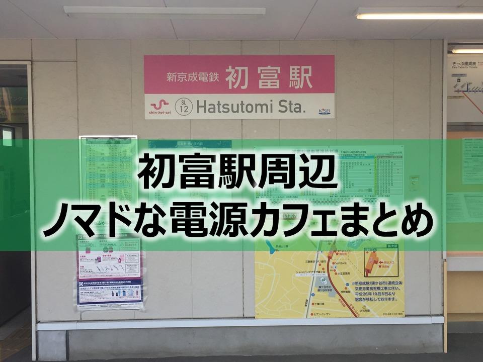初富駅周辺ノマドな電源カフェまとめ3選+Wi-Fi