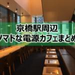 京橋駅周辺ノマドな電源カフェまとめ10選+Wi-Fi
