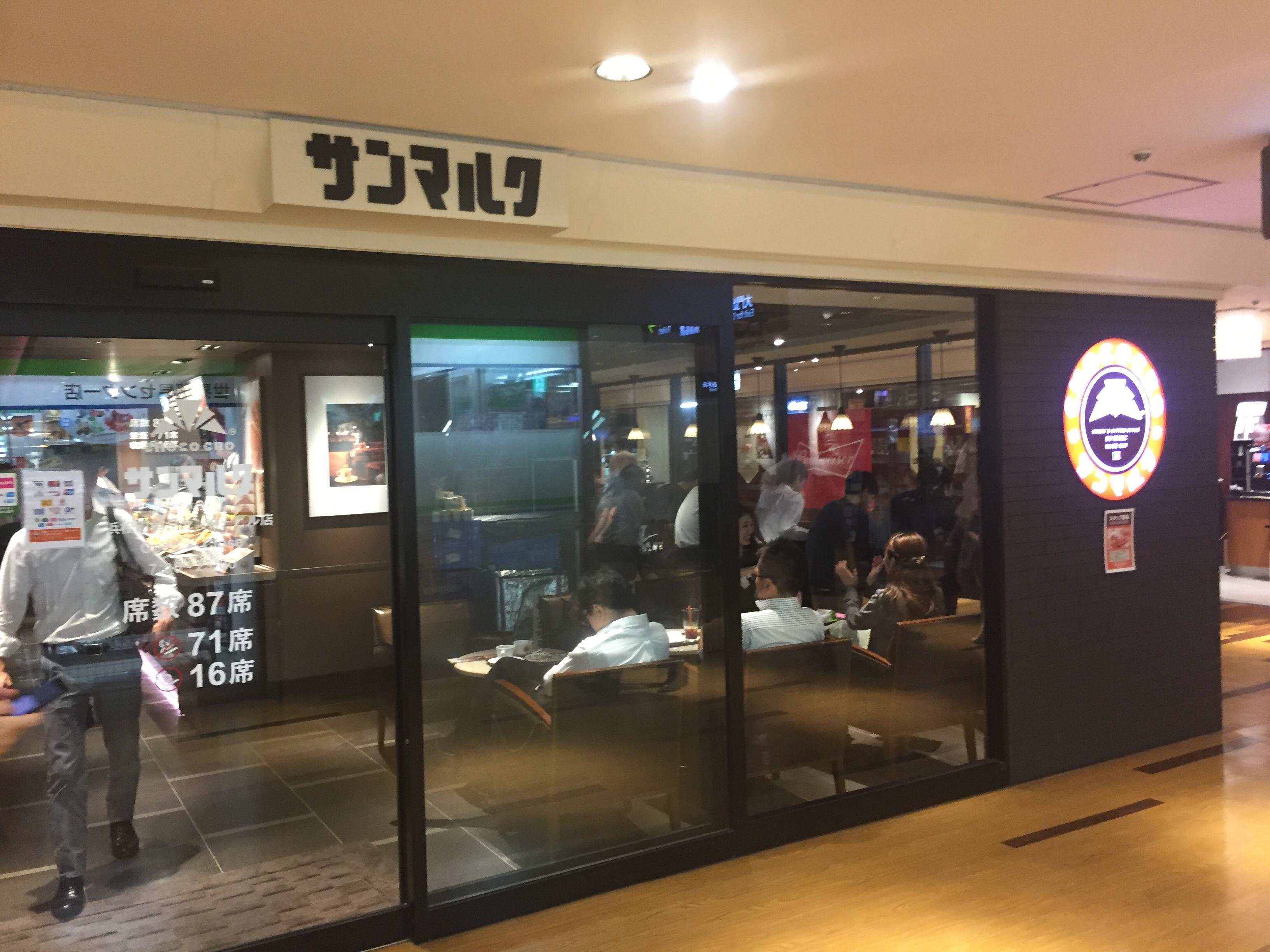 浜松町駅直結貿易センタービル 電源カフェ サンマルクカフェ 浜松町貿易センタービル店