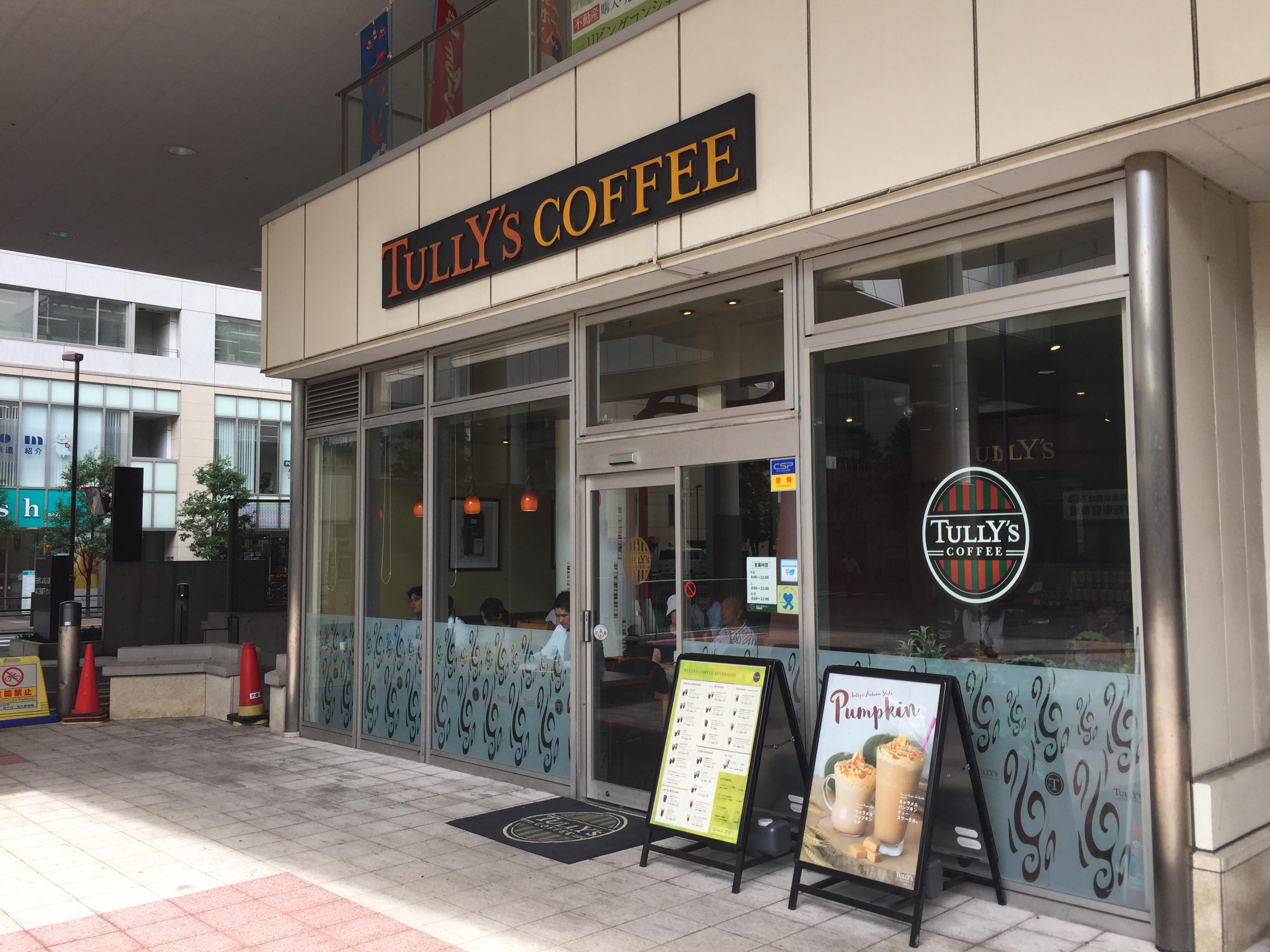 日暮里駅東口 電源カフェ タリーズコーヒー日暮里店