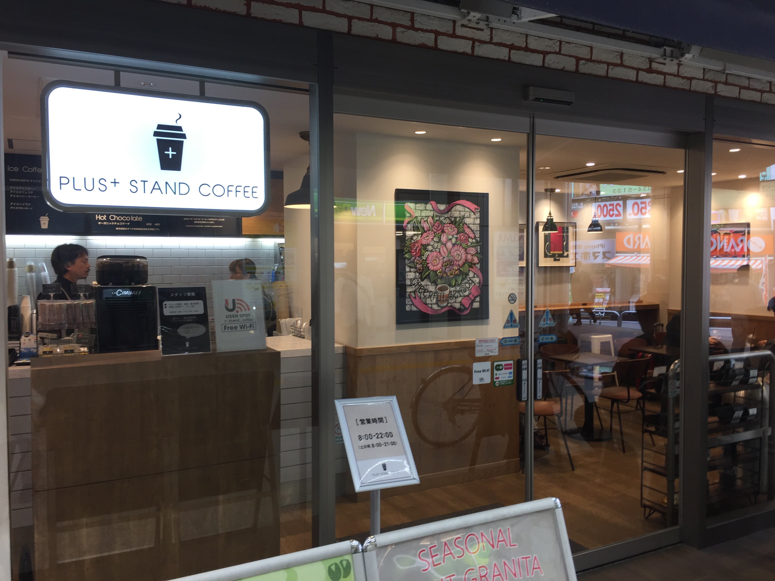 西荻窪駅 PLUS STAND COFFEE(プラススタンドコーヒー)
