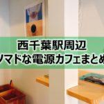 西千葉駅周辺ノマドな電源カフェまとめ2選+Wi-Fi