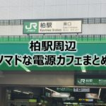 柏駅周辺ノマドな電源カフェまとめ12選+Wi-Fi