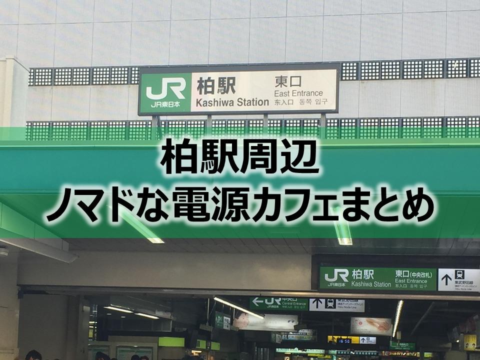 柏駅周辺ノマドな電源カフェまとめ+Wi-Fi