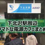 下北沢駅周辺ノマドな電源カフェまとめ16選+Wi-Fi