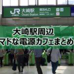 大崎駅周辺ノマドな電源カフェまとめ+Wi-Fi