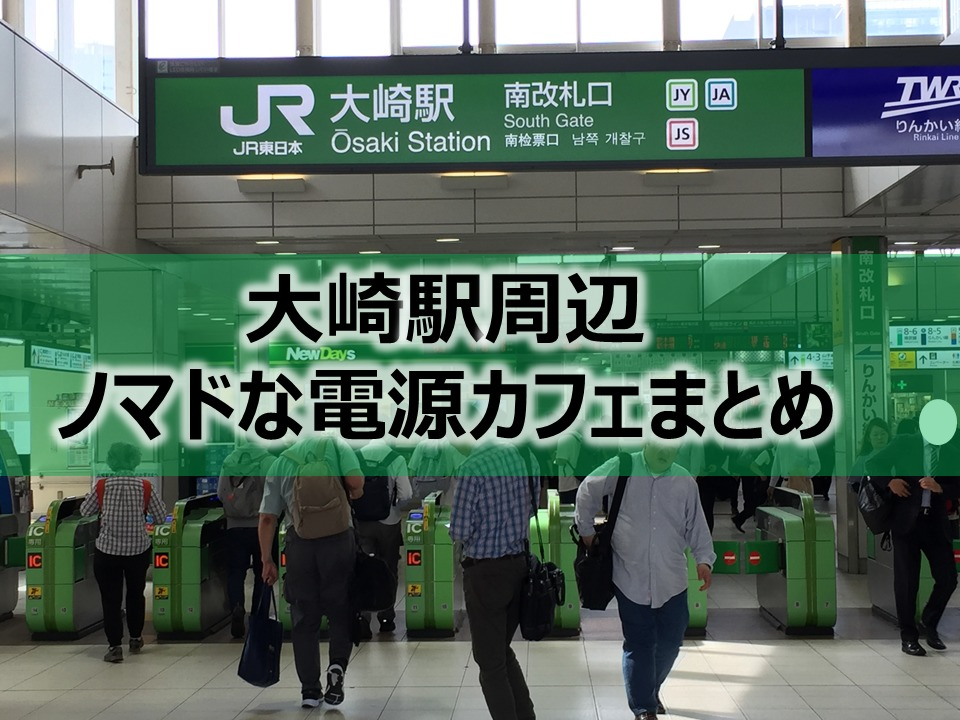 大崎駅周辺ノマドな電源カフェまとめ9選+Wi-Fi