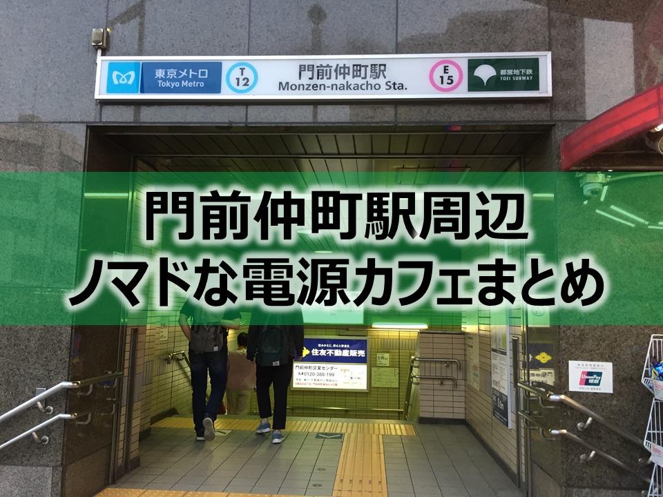 門前仲町駅周辺ノマドな電源カフェまとめ3選+Wi-Fi