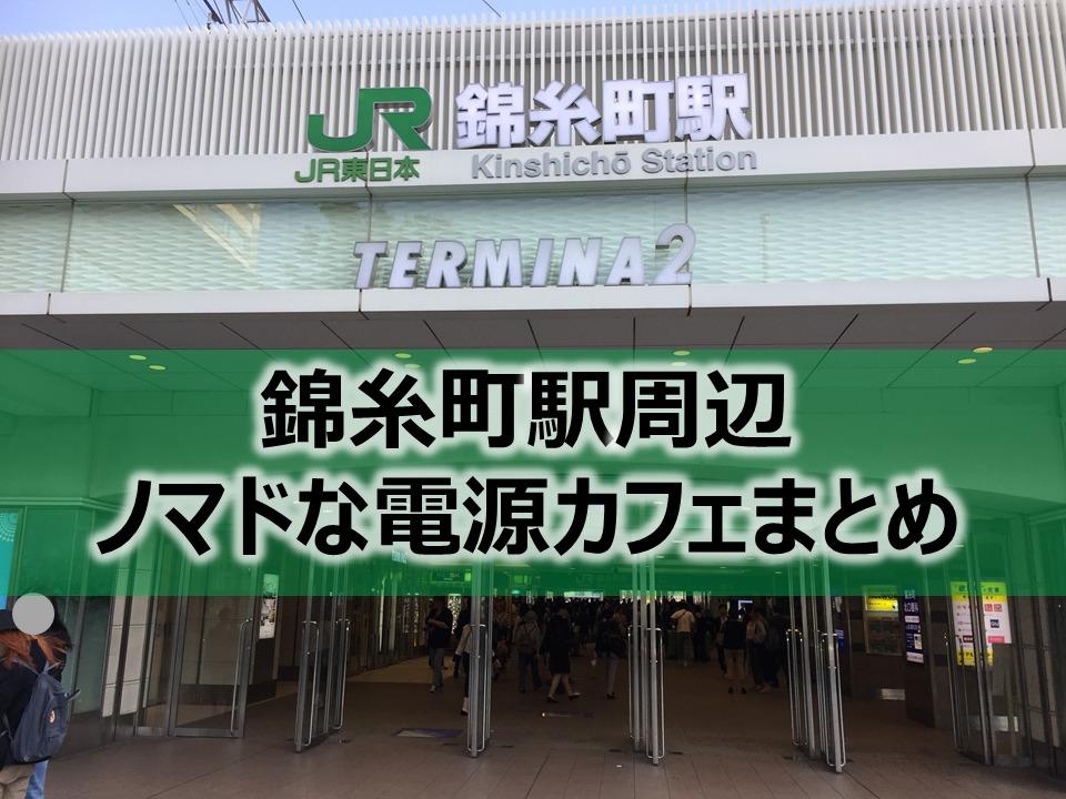 錦糸町駅周辺ノマドな電源カフェまとめ12選+Wi-Fi