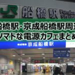 船橋駅・京成船橋駅周辺ノマドな電源カフェまとめ+Wi-Fi