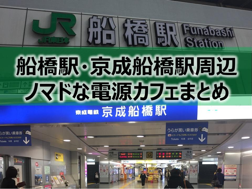 船橋駅・京成船橋駅周辺ノマドな電源カフェまとめ10選+Wi-Fi