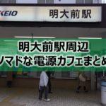 明大前駅周辺ノマドな電源カフェまとめ3選+Wi-Fi