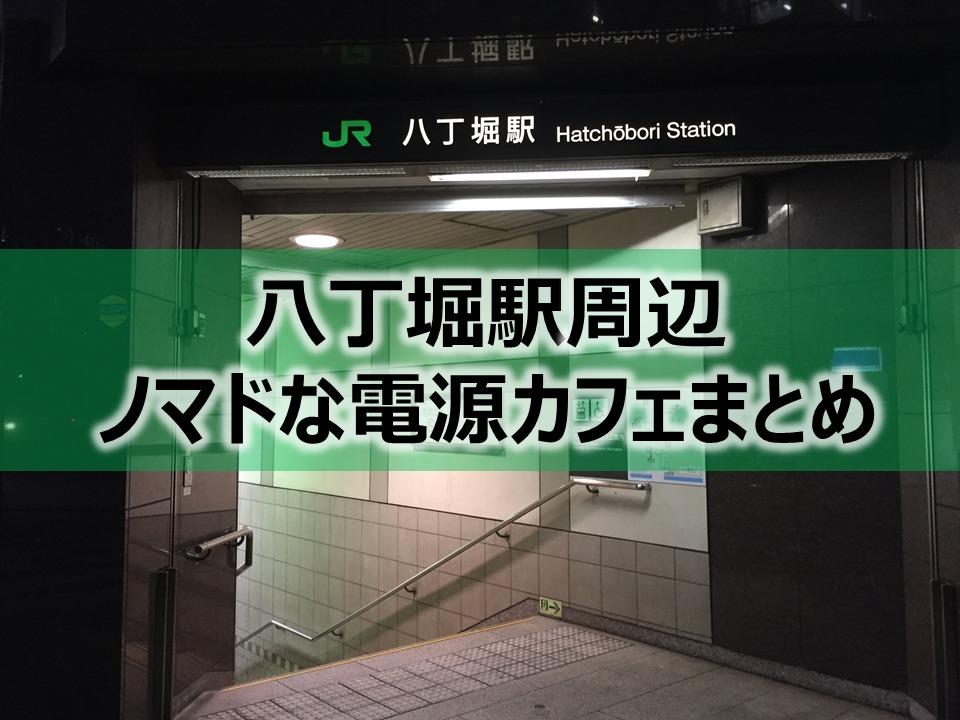 八丁堀駅周辺ノマドな電源カフェまとめ4選+Wi-Fi