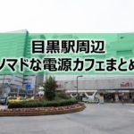 目黒駅周辺ノマドな電源カフェまとめ+Wi-Fi