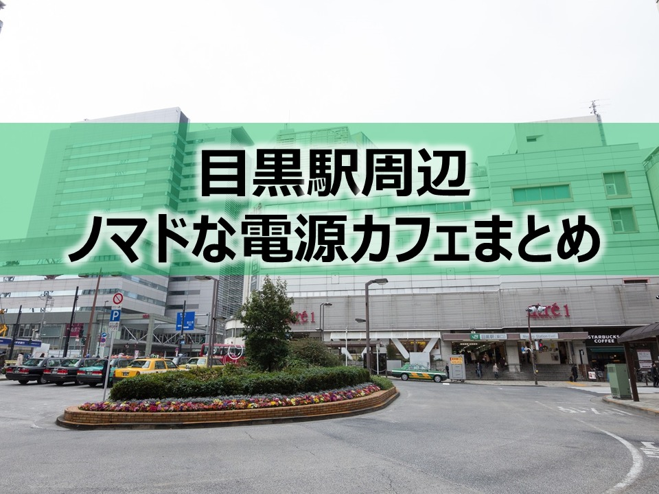 目黒駅周辺ノマドな電源カフェまとめ5選+Wi-Fi