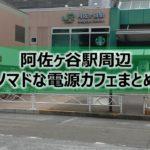 阿佐ヶ谷駅周辺ノマドな電源カフェまとめ8選+Wi-Fi