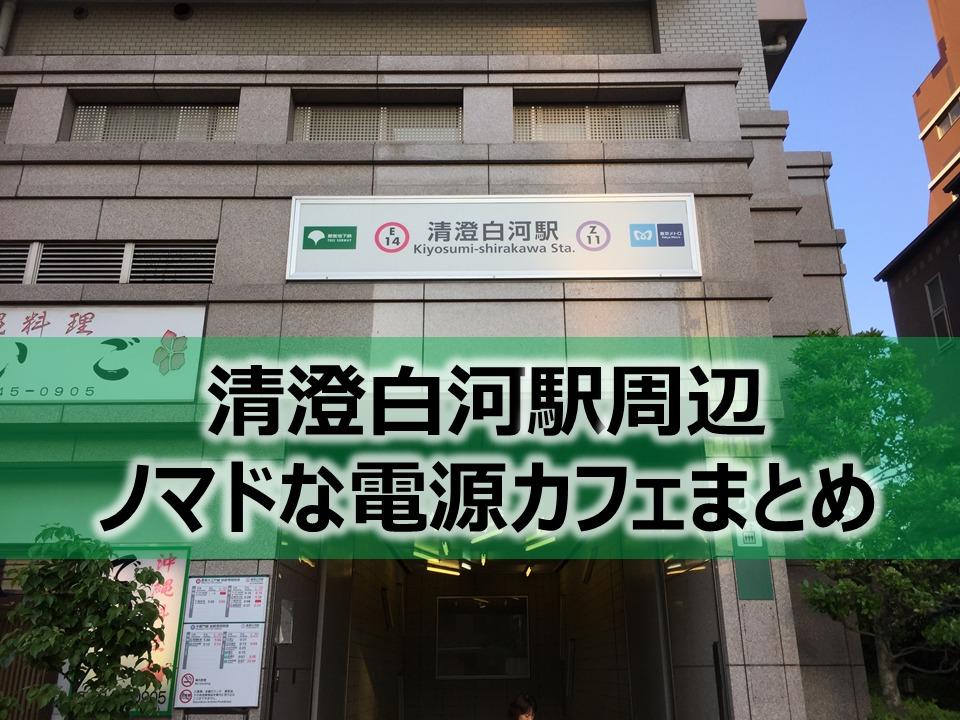 清澄白河駅周辺ノマドな電源カフェまとめ4選+Wi-Fi