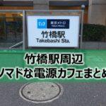 竹橋駅周辺ノマドな電源カフェまとめ4選+Wi-Fi