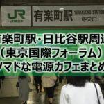 有楽町駅・日比谷駅(国際フォーラム)周辺ノマドな電源カフェまとめ25選+Wi-Fi