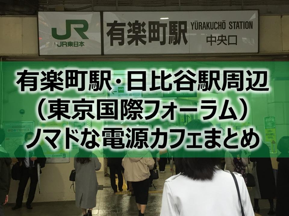 有楽町駅・日比谷駅(国際フォーラム)周辺ノマドな電源カフェまとめ32選+Wi-Fi