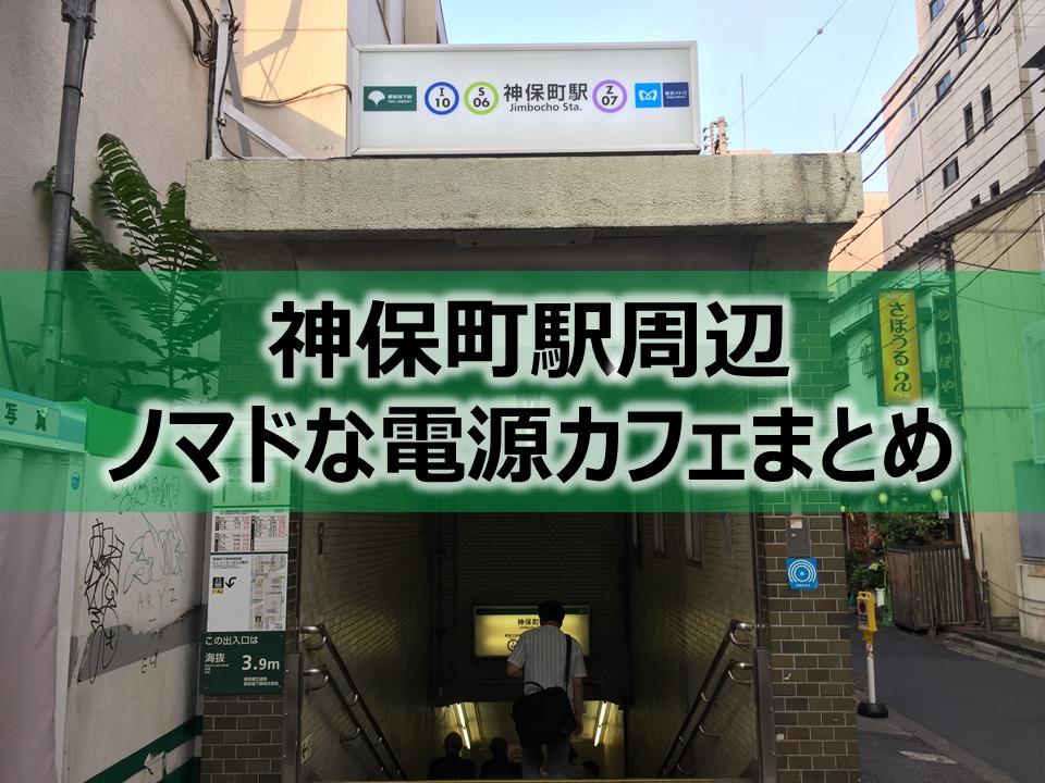 神保町駅周辺ノマドな電源カフェまとめ13選+Wi-Fi