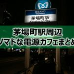 茅場町駅周辺ノマドな電源カフェまとめ4選+Wi-Fi