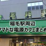 稲毛駅周辺周辺ノマドな電源カフェまとめ3選+Wi-Fi