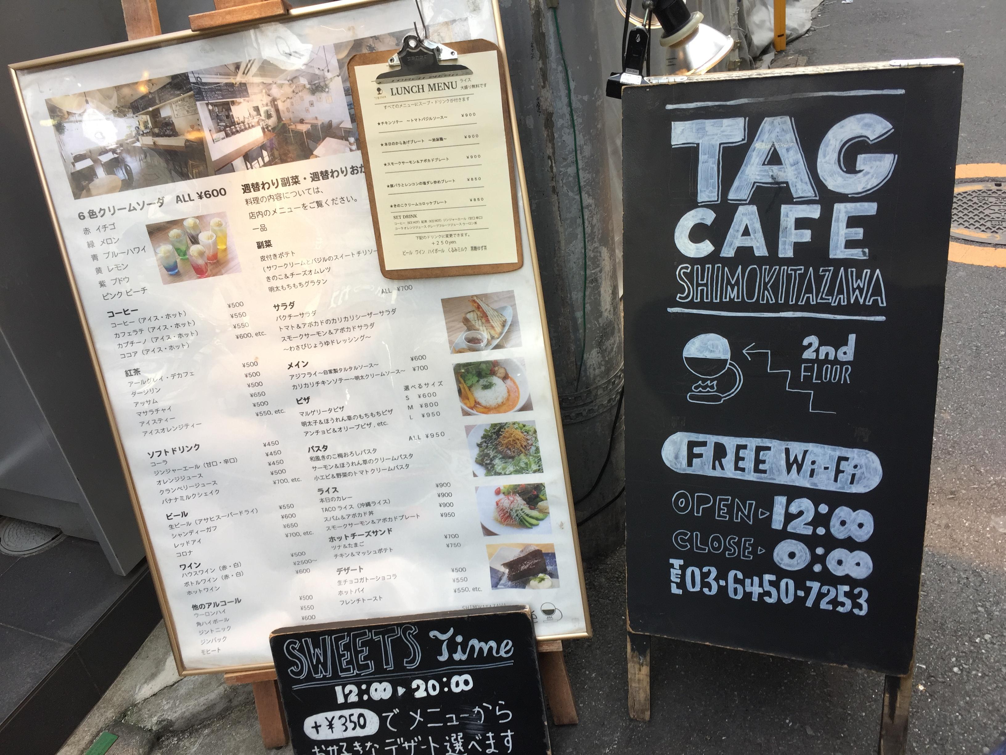 下北沢駅南口 電源カフェ tagcafe(タグカフェ)