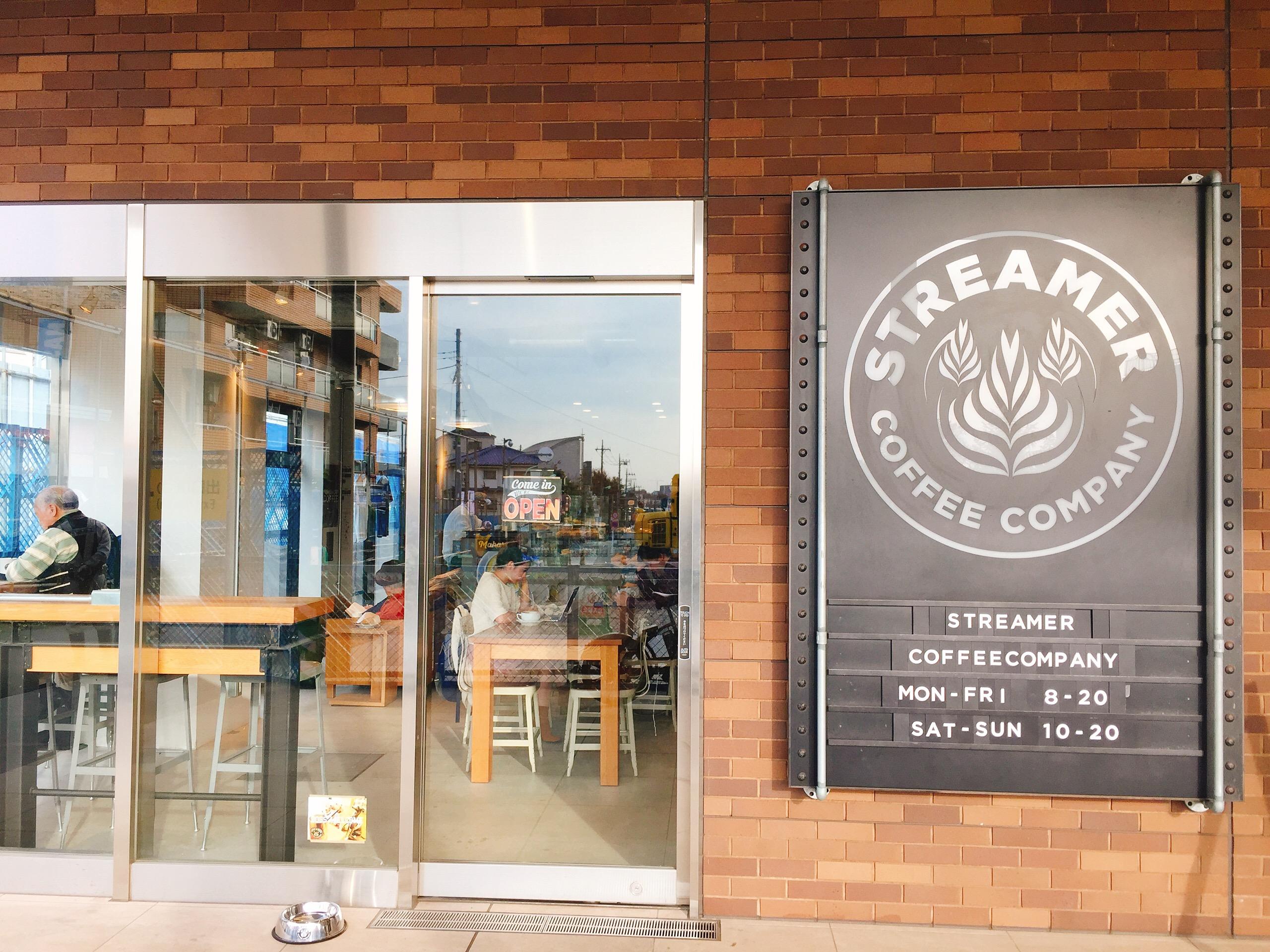 世田谷代田駅改札正面 電源カフェ Streamer coffee Company Setagayadaita