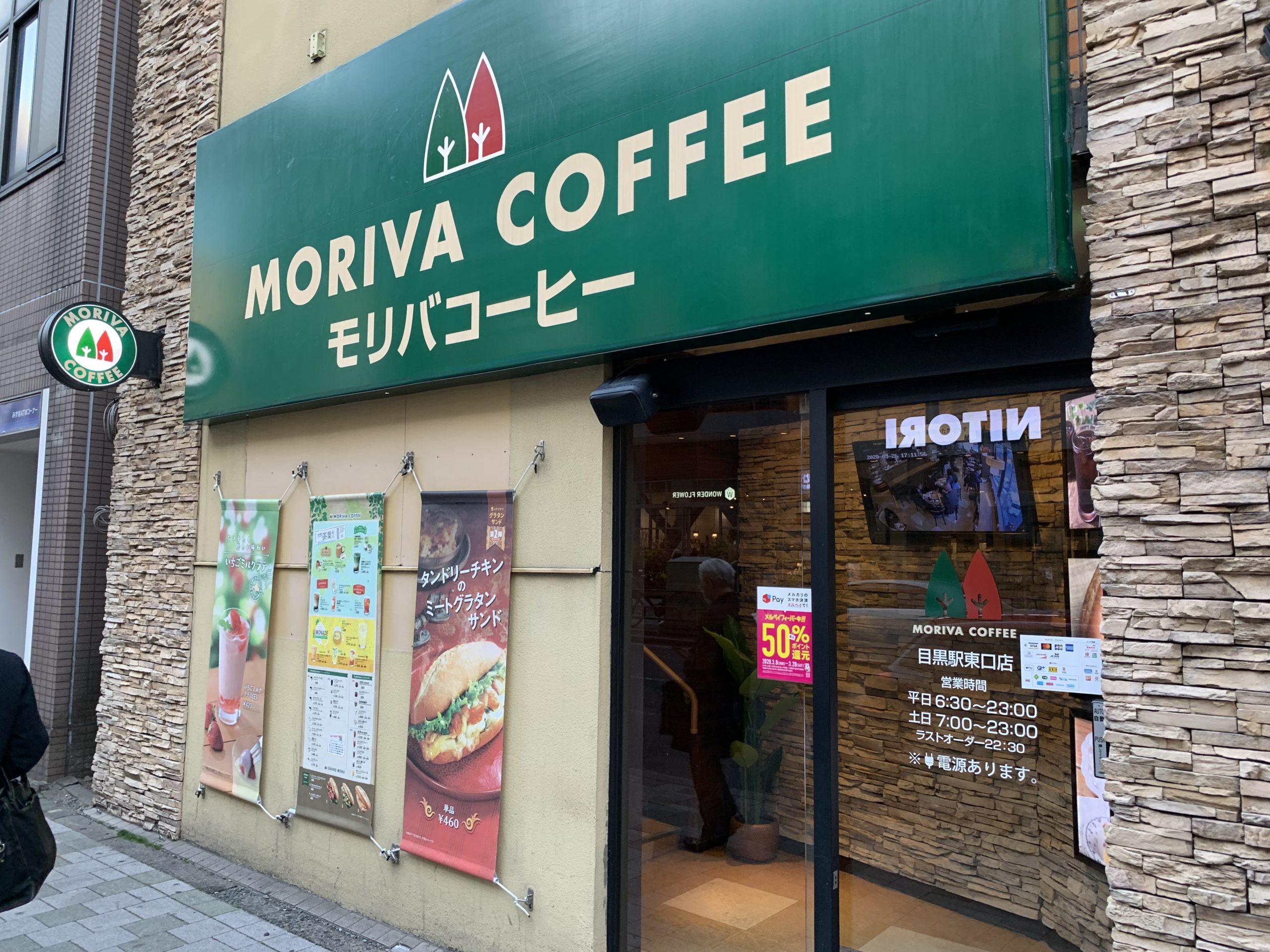 目黒駅東口 電源カフェ モリバコーヒー 目黒駅東口店