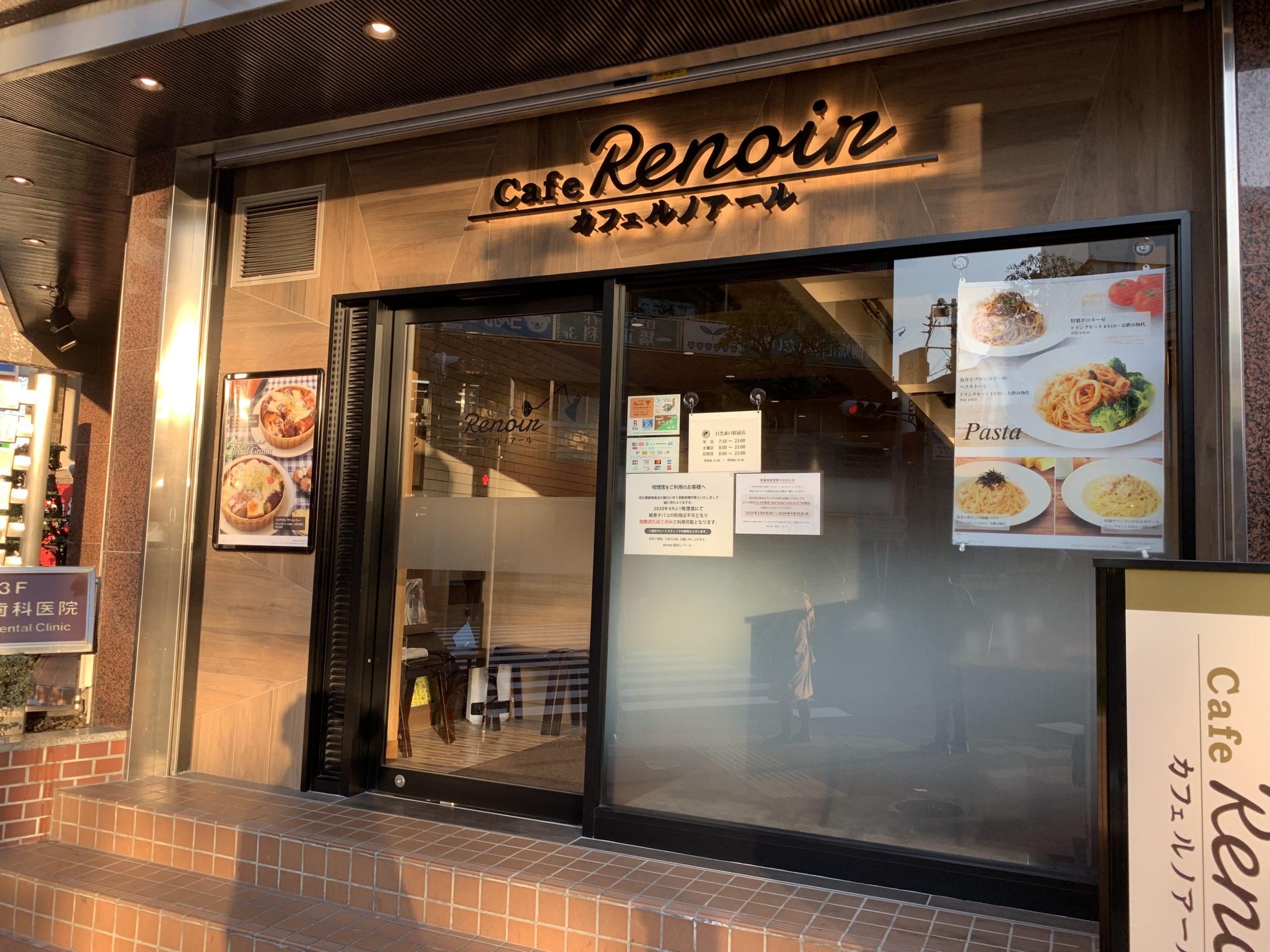 目黒駅東口 電源カフェ Cafe Renoir 目黒東口駅前店 Wi-Fi