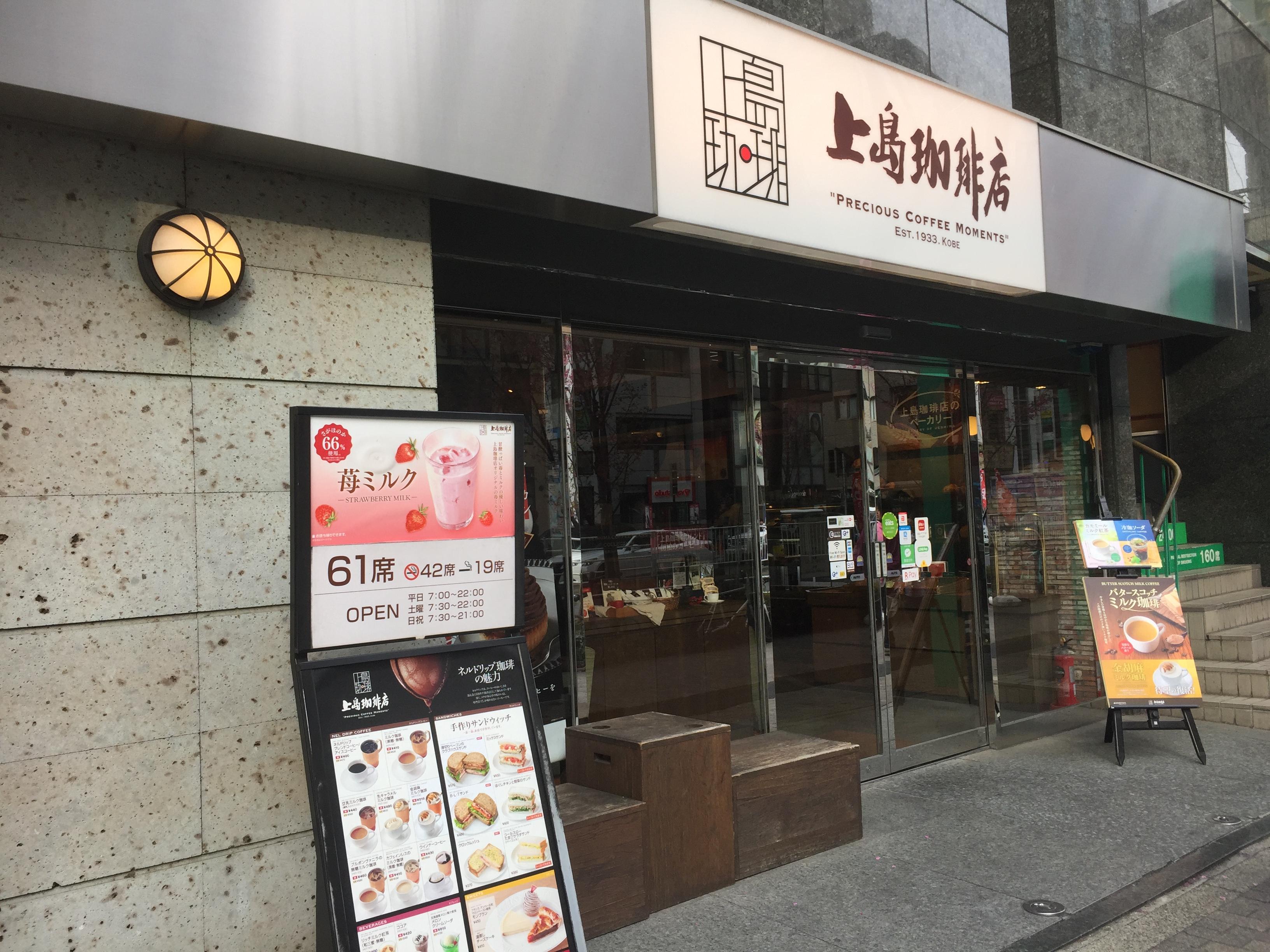 渋谷駅新南口 電源カフェ 上島珈琲店 渋谷3丁目店 Wi-Fi