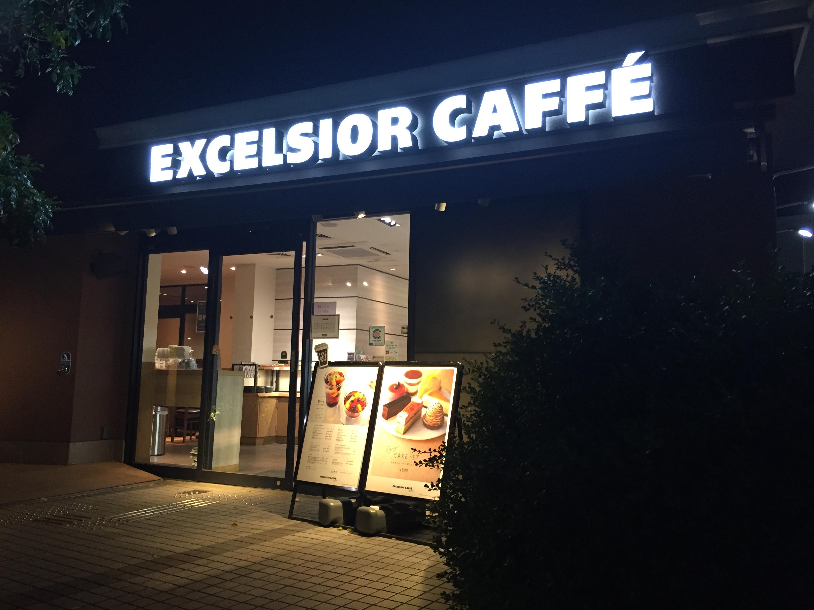 千駄ヶ谷駅 電源カフェ エクセルシオールカフェ 千駄ヶ谷駅前店