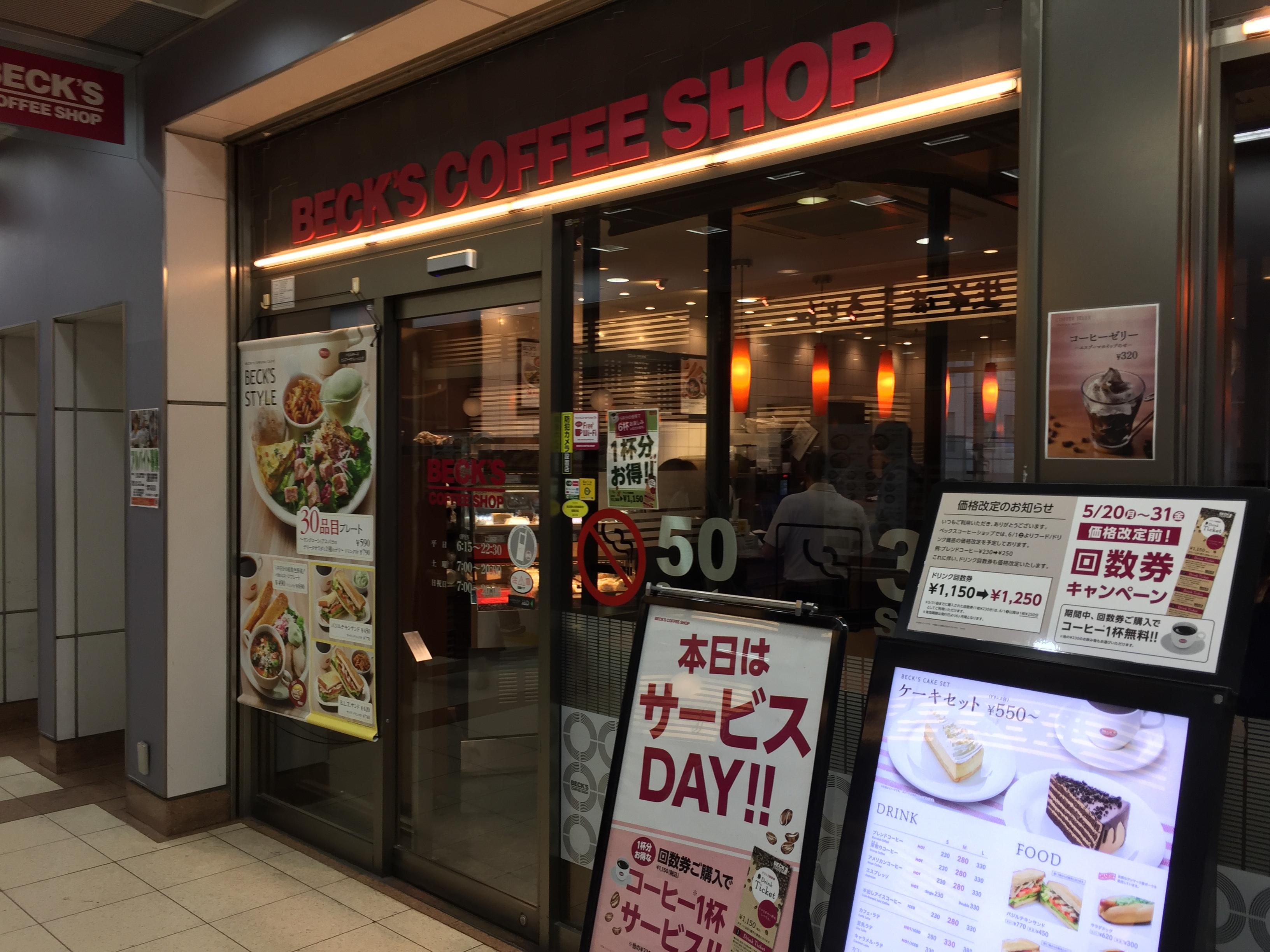 大崎駅構内 電源カフェ ベックスコーヒーショップ 大崎店